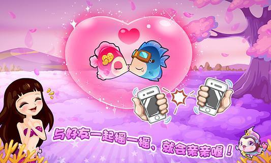 开心水族箱- screenshot