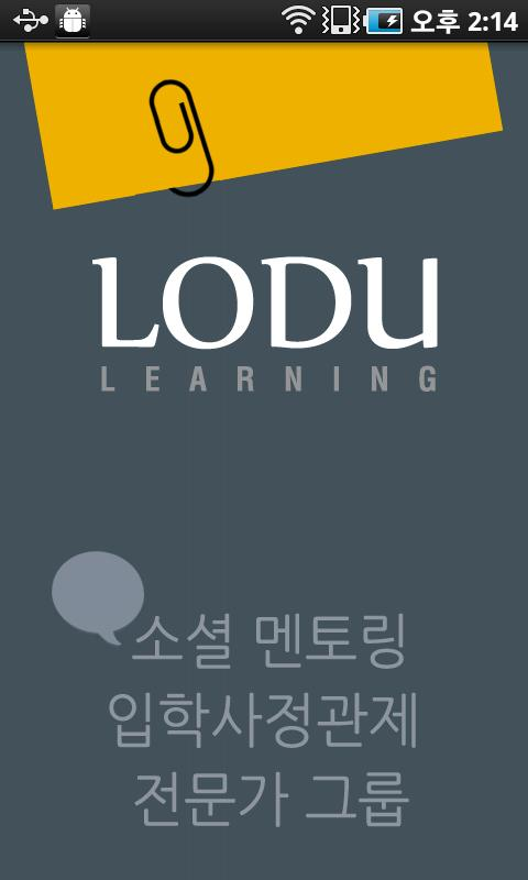 LODU LEARNING - screenshot