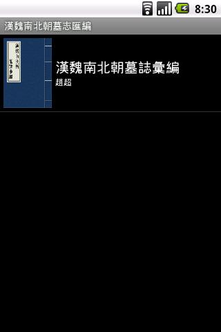 漢魏南北朝墓志匯編