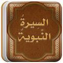 السيرة النبوية - نبيل العوضي