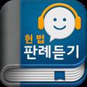 헌법 오디오 핵심 판례듣기 icon