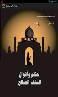 حكم وأقوال السلف الصالح- screenshot thumbnail