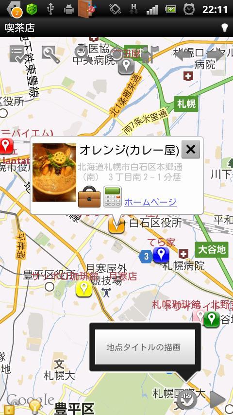 SpotMarker Pro- screenshot