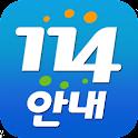 [추천어플]114안내 - 전화번호안내 icon