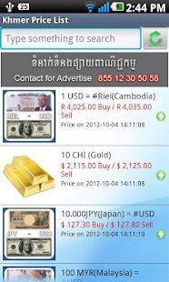 Khmer Market Price - screenshot thumbnail