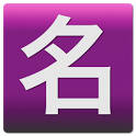 Chinese Name (Girl) icon