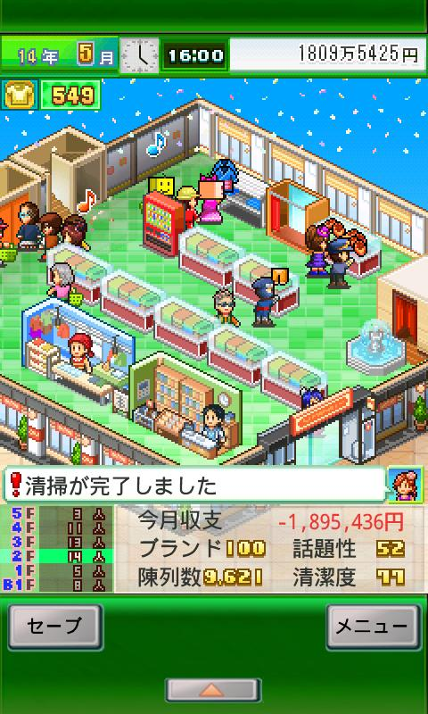 【体験版】アパレル洋品店 Lite screenshot #8