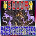 パスドラ★5000円分の魔法石をタダでゲット
