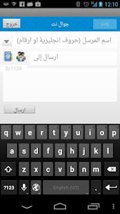 ‫جوال نت‬‎- screenshot thumbnail