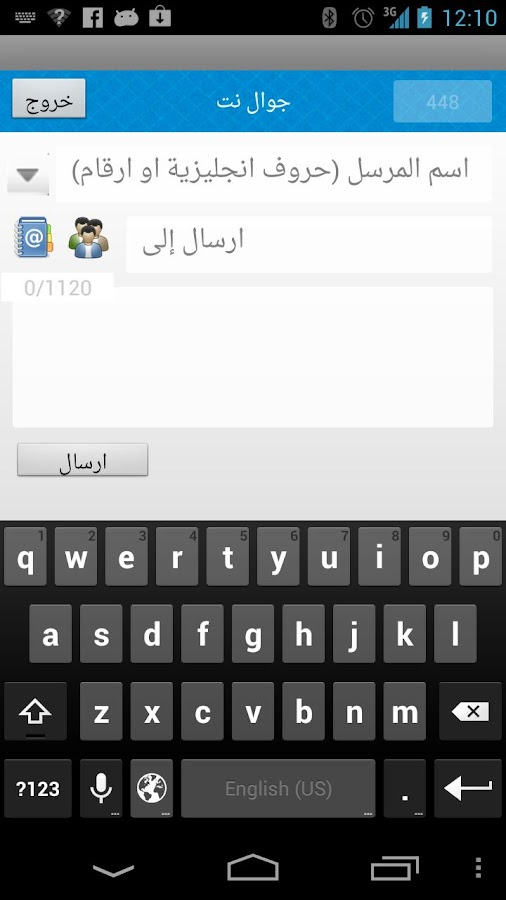 ‫جوال نت‬‎- screenshot