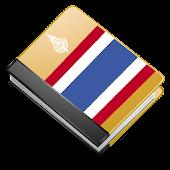 พจนานุกรมไทย+