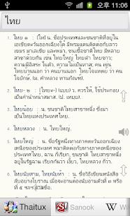 ทั้งหมดพจนานุกรมไทย - screenshot thumbnail