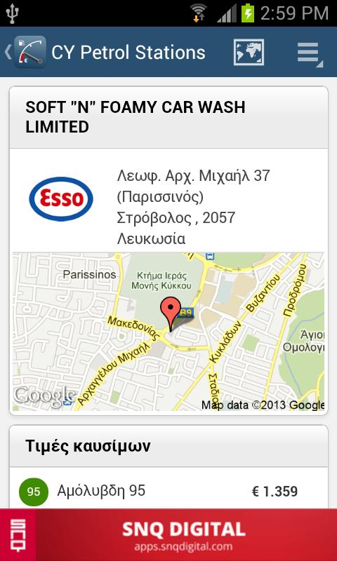 Cyprus Petrol Stations - screenshot