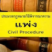 กฎหมายวิธีพิจารณาความแพ่ง