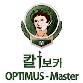 칼보카 OPTIMUS-Master