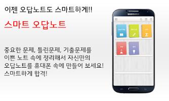 Screenshot of 합격노트 PRO_오답노트