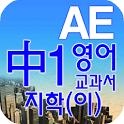 중1 교과서 영단어 지학사(이) icon