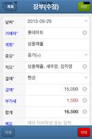 Screenshot of 손장부라이트-전자세금계산서발행