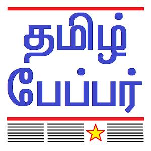 tamil news alerts extreme enjoy june 21 2014 news magazines 1 install