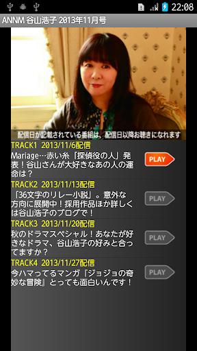 谷山浩子のオールナイトニッポンモバイル2013年11月号