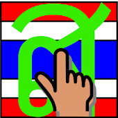 Learn to Write Thai คัดลายมือ