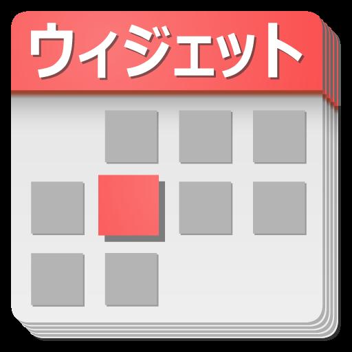 カレンダーウィジェット 2015年版マテリアル・デザイン 個人化 App LOGO-APP試玩