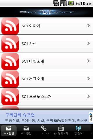 스타크래프트의 세상 - screenshot