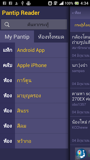 Pantip Reader อ่านพันทิป