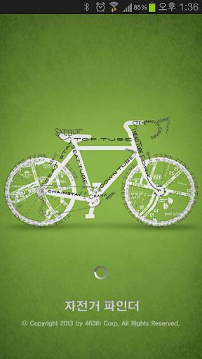 자전거 파인더
