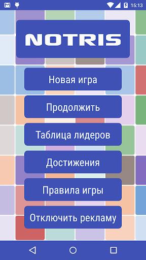 Notris для планшетов на Android