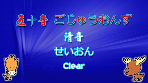 日語五十音 50 Phonics ごじゅうおんず