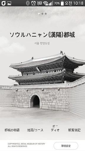 ソウルハニャン 漢陽 都城アプリ