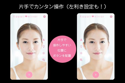 かわいいミラー(超明るい 女子向けスマホ鏡アプリ)