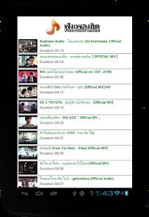 รวมเพลงฮิต - screenshot thumbnail