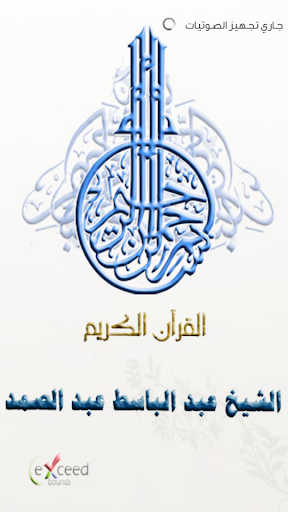 عبد الباسط عبد الصمد - موسوعة