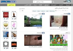 Screenshot of الشبكة الاجتماعية للفيديو