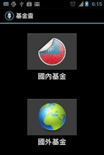 台灣基金王 - Fun I Phone 我的手機派對! - 痞客邦PIXNET