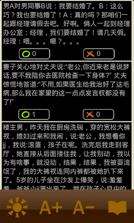 XXOO笑话大湿(成人笑话段子大全) 1.1 screenshot 2085187