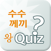 Korea Nonsense Quiz