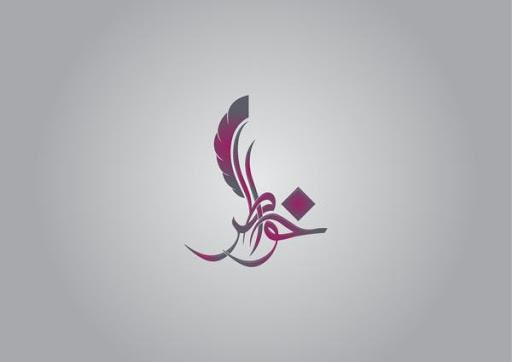 خواطر عربية - اجمل الكلام