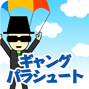 Apk file download  ギャングパラシュート 1.0  for Android 1mobile