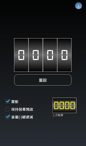 免費下載工具APP|簡易點算器 app開箱文|APP開箱王