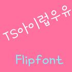 TSILoveYou Korean FlipFont icon