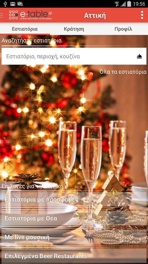 e-table.gr - Εστιατόρια - screenshot