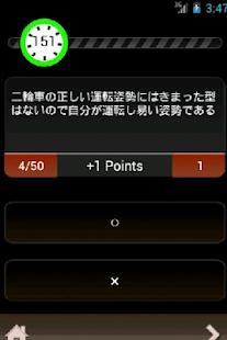 玩免費交通運輸APP|下載無料500問原付免許試験問題集 app不用錢|硬是要APP