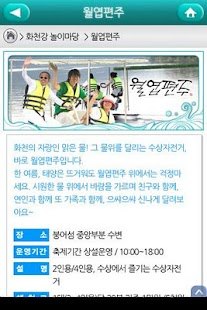 Hwacheon Ice&water Festival - screenshot thumbnail