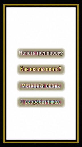 【免費社交App】Клавиатурный тренажер-APP點子