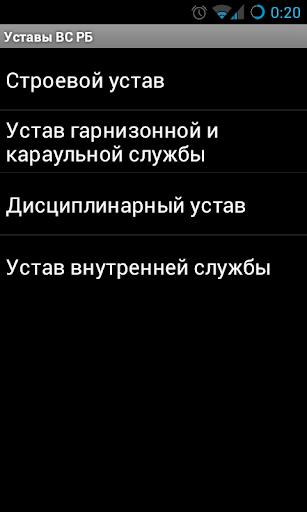 Уставы ВС РБ