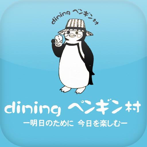 ダイニング ペンギン村 綾瀬店 生活 App LOGO-APP試玩