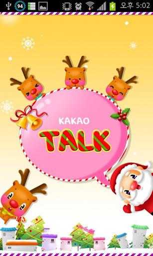 クリスマスカカオトークのテーマ(ピンク):優しさ